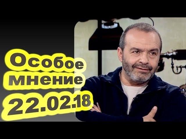 Виктор Шендерович - Особое мнение... 22.02.18