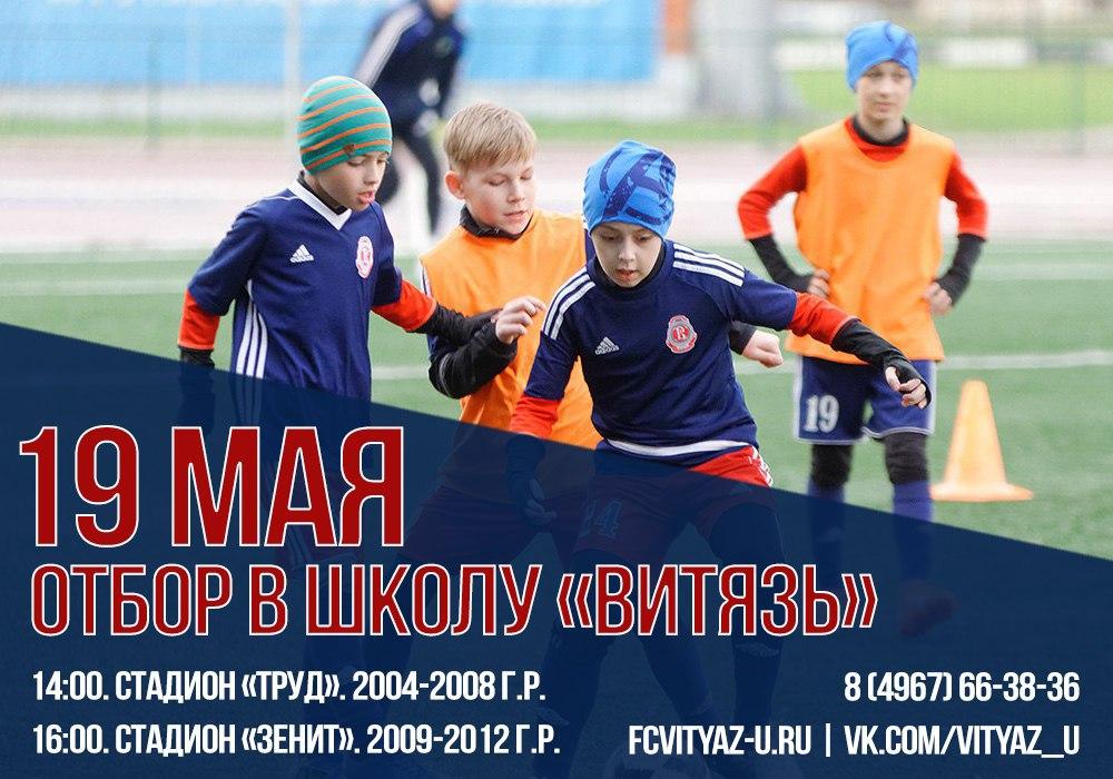 МУ «СШ по футболу «Витязь» объявляет дополнительный отбор в группы: 2004 - 2012 г.р.