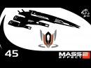 Прохождение Mass Effect 2. Часть 45 - Досье Серого посредника и М-44 «Молот»