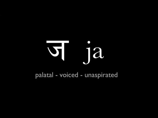 How to Pronounce the Sanskrit Alphabet 2 Consonants