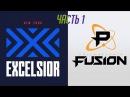 OWL2018 Просмотр OWL Philadelphia Fusion vs New York Excelsior, Часть 1