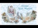 МК Санки Деда Мороза. Шаг 1, часть 3.