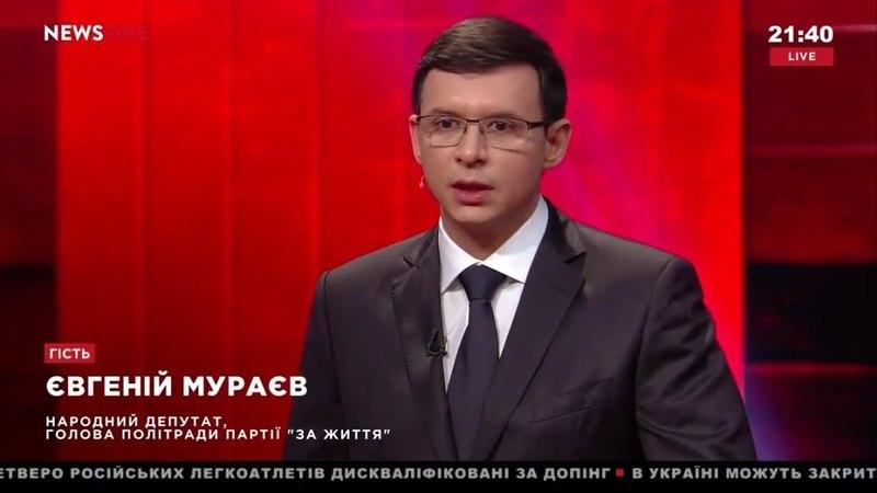 Мураев: В Украине необходимо принять закон об оппозиции, чтобы она могла контролировать власть