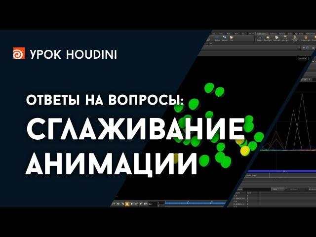 Houdini - Ответы - Сглаживание анимации