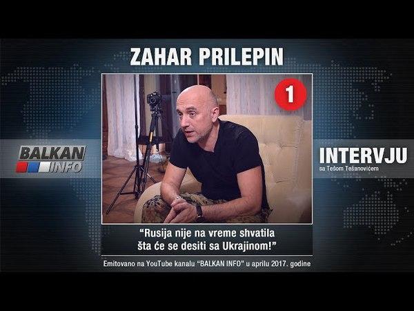 INTERVJU: Zahar Prilepin - Rusija nije na vreme shvatila šta će se desiti sa Ukrajinom! (24.04.2017)