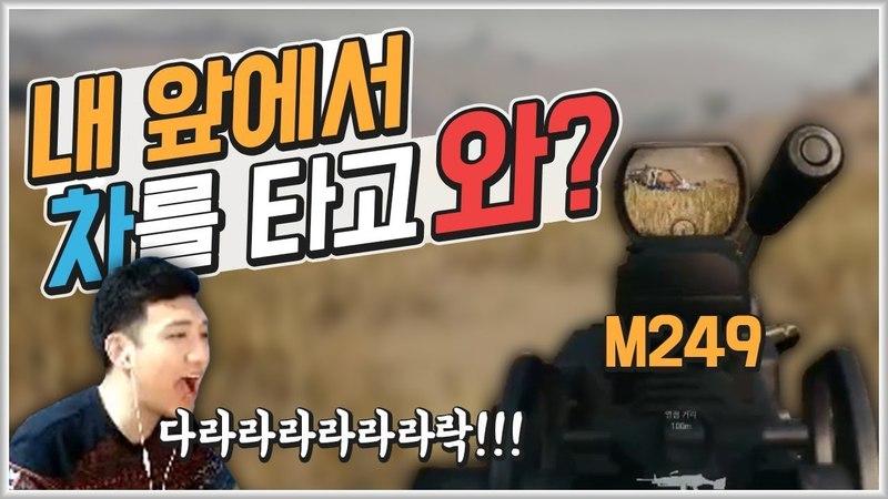 [재업로드] [배틀그라운드] 킴성태의 M249와 Kar98 플레이!! 예능은 덤..ㅋㅋ