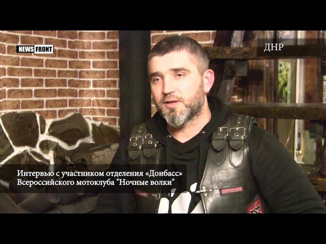 С «Ночными волками» я познакомился в Дебальцево — Алексей «Антиквар»