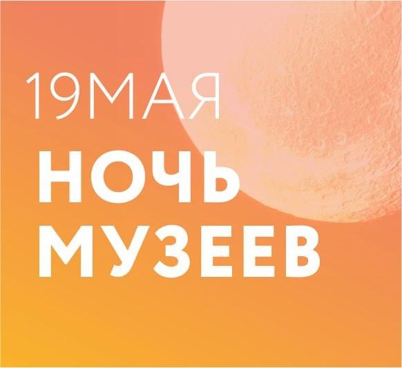 Афиша Ижевск Ночь музеев в Музее детства. 2018