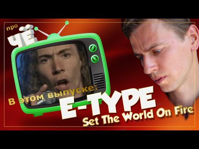 E-Type - Set The World On Fire Перевод песни. Пилотный выпуск