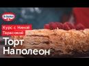 Торт Наполеон - рецепт от Нины Тарасовой