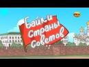 Байки Страны Советов!