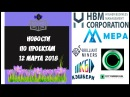 НОВОСТИ HBMCor MERALife Cashbery GSMining CRYPTOMININGFARM B Miners 12 марта 2018