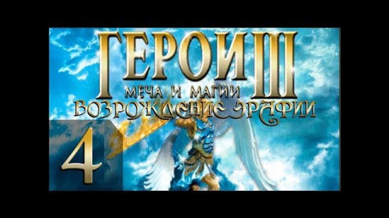 Герои Меча и Магии 3(HoMM3) - Возрождение Эрафии - Прохождение 4