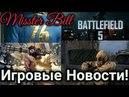 ИгроНовости Фалаут 4 Сталкер 2 Батллфилд 5 Серьезный сэм джи форс 2080 2070 2060