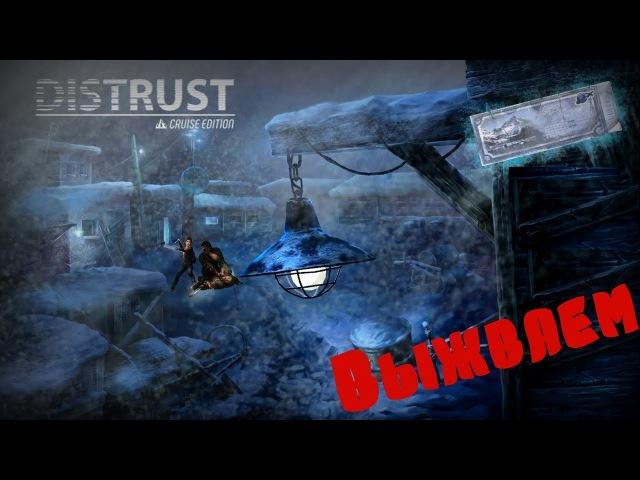 Distruct Cruise Edition - ИГРА ОТ РУССКИХ РАЗРАБОТЧИКОВ ALAWAR !)