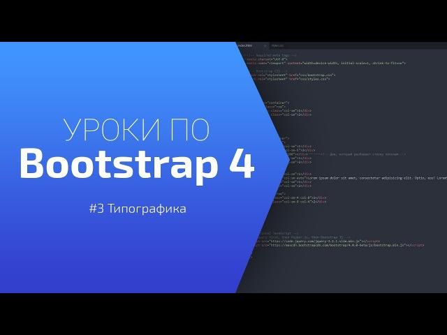Уроки по Bootstrap 4 [3 Типографика]