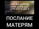Напоминания _exclamation_ cherry_blossom Посланник Аллаha (мир ему и благосл ( 480 X 480 ).mp4