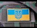 Україну не зламати Антитіла Незалежний