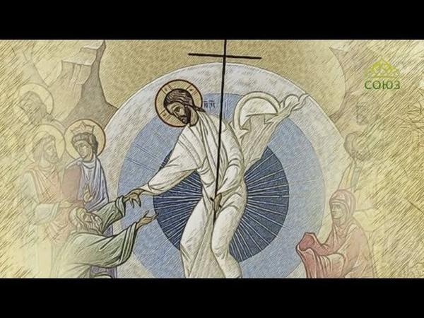 Мульткалендарь. 8 апреля 2018г. Светлое Христово Воскресение. Пасха
