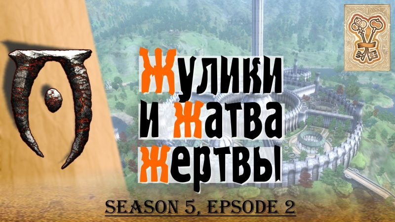 ☑ Жулики и жатва жертвы [Oblivion Живые и мертвые, Season 5, Episode 2]