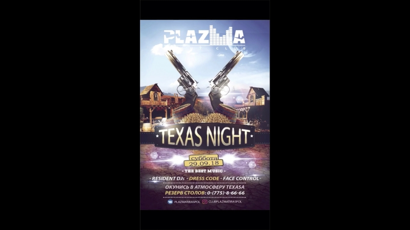 Texas night | Plazma club.