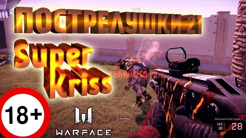 21 Пострелушки (Warface) Super Kriss