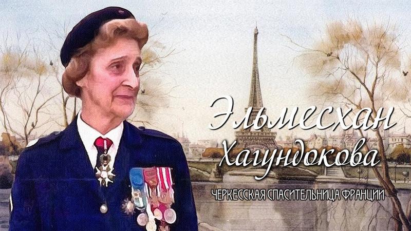 Elmeskhan Hagundokova-Circassian Savior of France