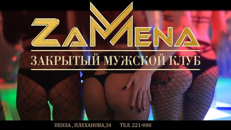 Клуб Zamena Закрытый Мужской Клуб