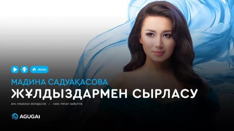 Мадина Садуақасова - Жұлдыздармен сырласу 2018