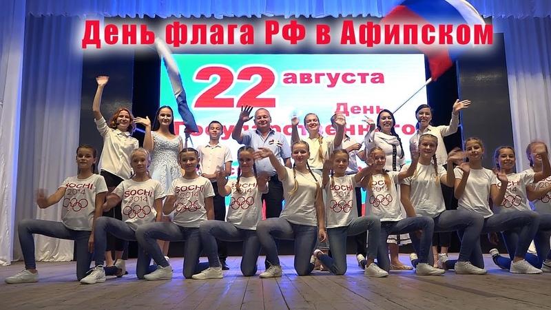 День российского флага 2018 в Афипском. видео: Абдрахманов Игорь