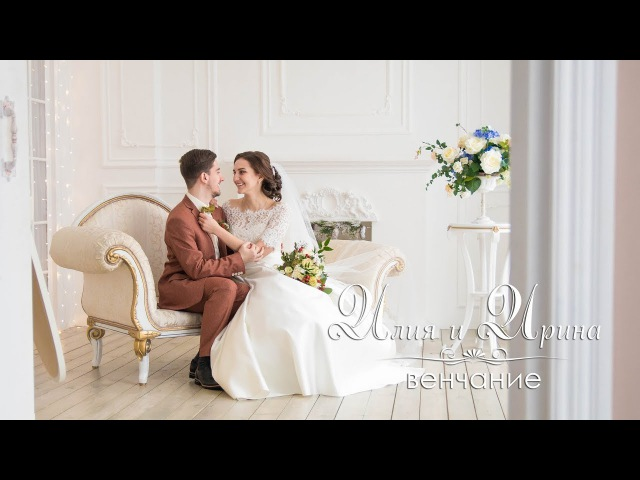 Илия и Ирина: венчание в Успенском храме | Видеограф Андрианов Андрей