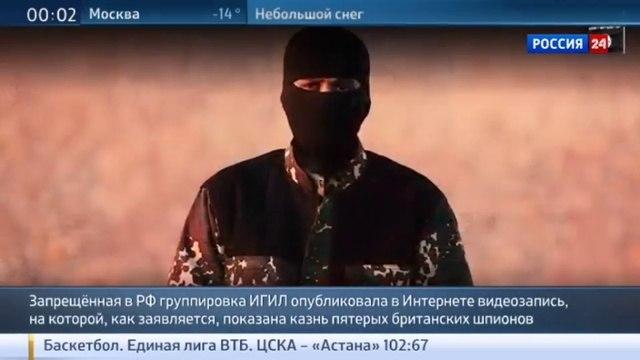 Новости на Россия 24 • Боевики ИГИЛ обнародовали видео убийства