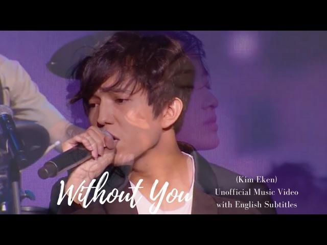 Dimash- Without youKim Eken unofficial MV with English translation