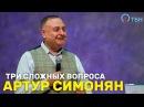 Артур Симонян Три сложных вопроса