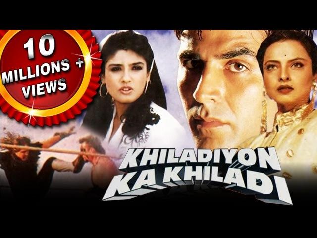 Khiladiyon Ka Khiladi 1996   Full Hindi Movie   Akshay Kumar, Rekha, Raveena Tandon, Gulshan Grover