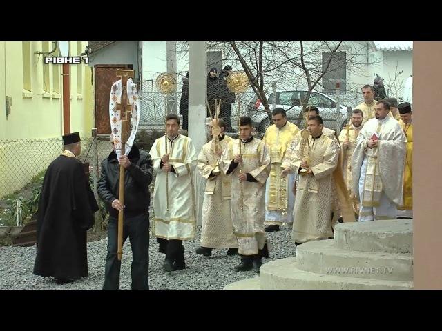 У Рівному освятили перший греко-католицький храм