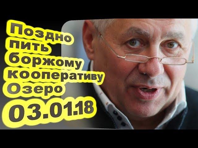 Глеб Павловский - Поздно пить боржом кооперативу Озеро... 03.01.18