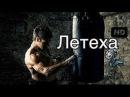 Захватывающий Боевик ЛЕТЁХА 2016 ! Русские фильмы, боевики, новинки 2016 !