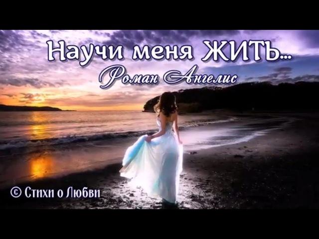 Научи меня жить... по дыханью, по нотам... Роман Ангелис Стих о любви