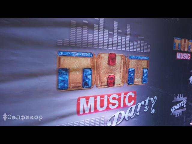 ТНТ music party Презентация клипа Marcus Riva