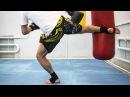 Как спрятать лоу кик в связке ударов Лоу кик передней ногой