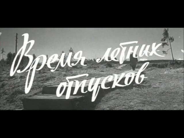 Фильм Время летних отпусков (1960 г.)