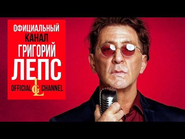 Григорий Лепс Лучшие песни Видеография 1995 2017