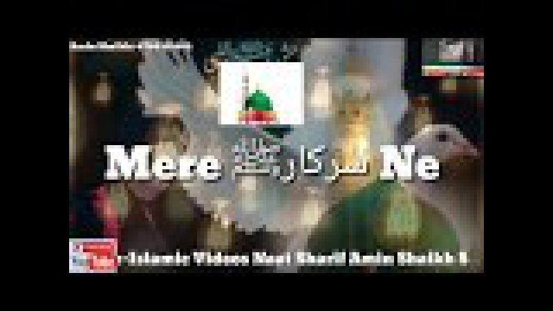 Bhar K Jholi Meri Mere Sarkar ne - Whatsapp Status Beautiful Naat Status