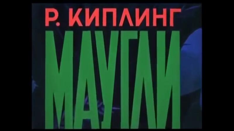 Мультфильм - Ма́угли СССР (1967 - 1971, 1973)