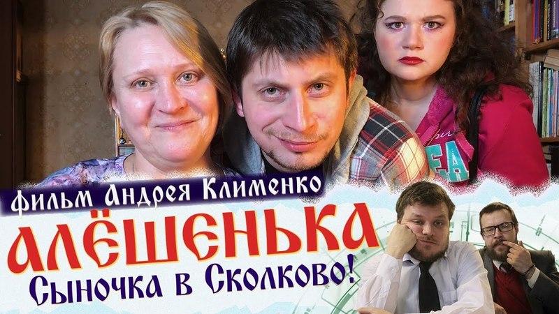 Алешенька, короткометражка, реж. Андрей Клименко