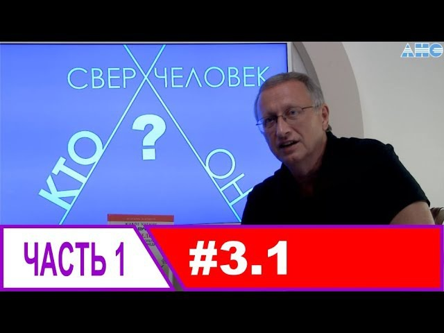 1 3 1 Гиперпространство и Теория Струн Проект Сверхчеловек Кто он