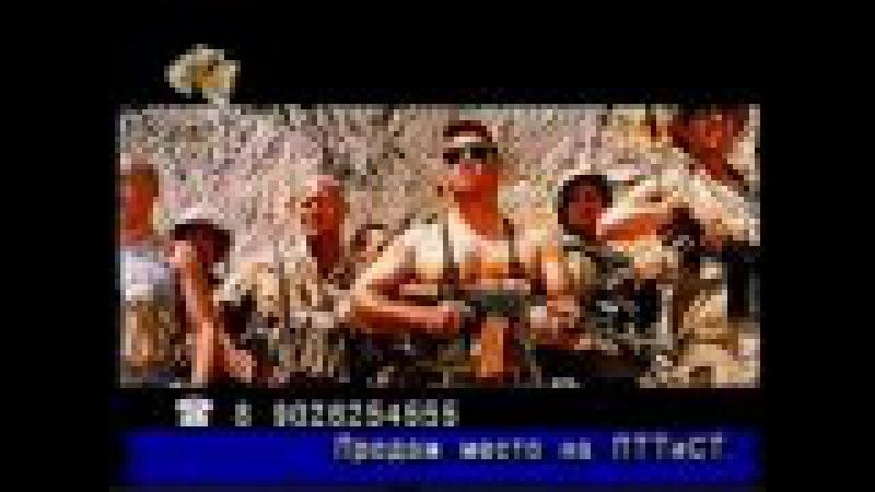 Анонс фильма 9 рота (СТС-Сигма, 21.09.2005)