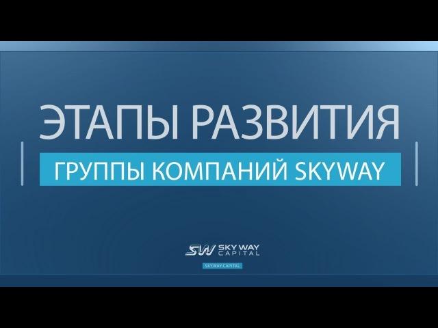 Этапы развития группы компаний SkyWay смотреть онлайн без регистрации