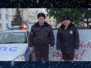 Поздравление ОГИБДД О МВД России по г. Жигулевск
